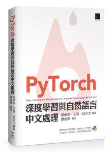 PyTorch 深度學習與自然語言中文處理-cover