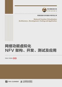 國之重器出版工程 網絡功能虛擬化:NFV 架構、開發、測試及應用-cover