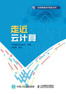 走近雲計算-cover