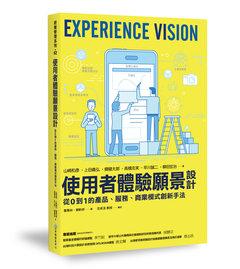 使用者體驗願景設計:從0到1的產品、服務、商業模式創新手法-cover