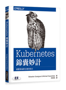 Kubernetes 錦囊妙計 (Kubernetes Cookbook : Building Cloud Native Applications)-cover