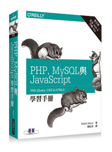 PHP、MySQL 與 JavaScript 學習手冊, 5/e (Learning PHP , MySQL & JavaScript : With jQuery, CSS & HTML5, 5/e)-cover