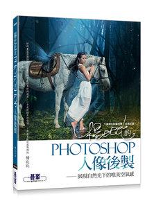 楊比比的 Photoshop 人像後製 -- 展現自然光下的唯美空氣感 (千萬網友點擊推薦狂推必學)-cover