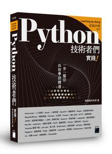 Python 技術者們 - 實踐! 帶你一步一腳印由初學到精通-cover