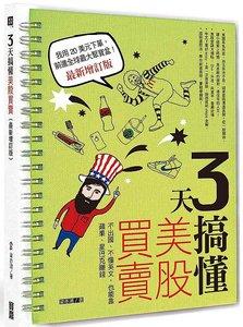 3天搞懂美股買賣:不出國、不懂英文,也能靠蘋果、星巴克賺錢! (最新增訂版)-cover