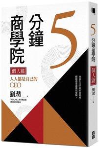 5分鐘商學院 個人篇:人人都是自己的CEO-cover