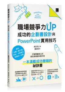 職場競爭力UP:成功的企劃書設計與PowerPoint實用技巧-cover