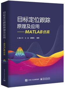 目標定位跟蹤原理及應用 — MATLAB 模擬-cover