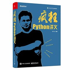 瘋狂 Python 講義-cover