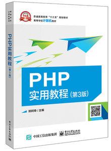 PHP 實用教程, 3/e-cover