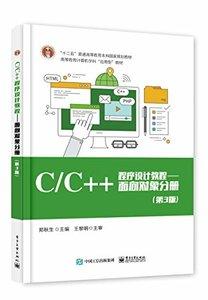 C/C++程序設計教程:面向對象分冊(第3版)-cover
