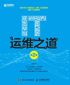 IT運維之道, 2/e-cover