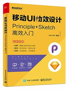 移動UI動效設計:Principle+Sketch高效入門-cover