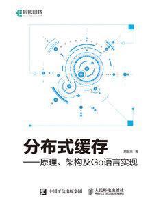 分佈式緩存 原理、架構及 Go語言實現-cover