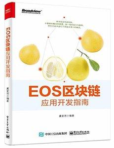 EOS區塊鏈應用開發指南-cover