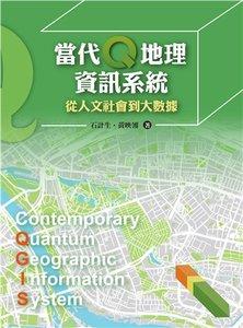 當代Q地理資訊系統 : 從人文社會到大數據-cover