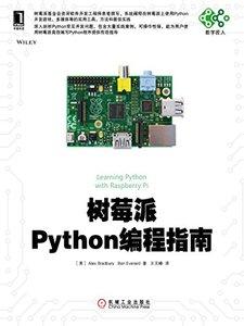 樹莓派Python編程指南 (數字匠人)-cover
