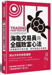 海龜交易員的全腦致富心法:直覺贏得交易先機,理性掌握交易優勢, 2/e-cover