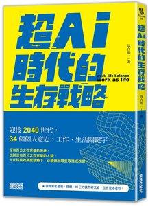 超AI時代的生存戰略:迎接2040世代,34個個人意志、工作、生活關鍵字-cover