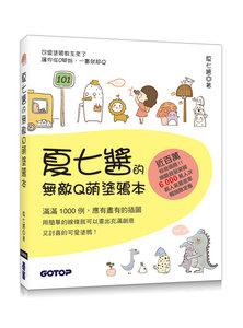 夏七醬的無敵Q萌塗鴉本-cover