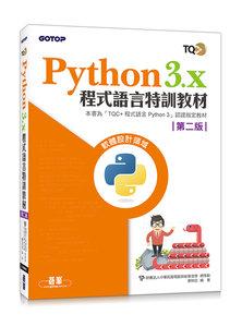 Python 3.x 程式語言特訓教材, 2/e-cover