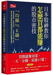 日本股神教你怎麼買都能賺的股市密技-cover