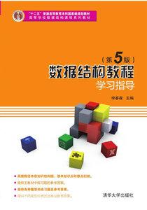 數據結構教程:學習指導(第5版)-cover