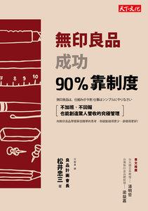 無印良品成功 90%靠制度:不加班、不回報也能創造驚人營收的究極管理 (2018新版)-cover