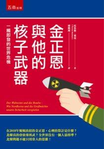 金正恩與他的核子武器:一觸即發的世界危機-cover