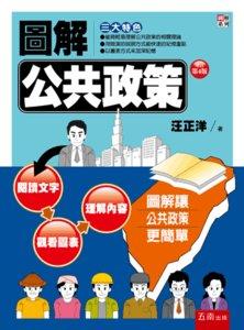 圖解公共政策, 4/e-cover