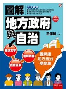 圖解地方政府與自治, 5/e-cover