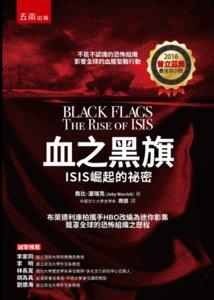 血之黑旗:ISIS崛起的祕密-cover