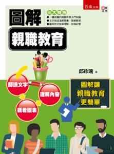 圖解親職教育-cover