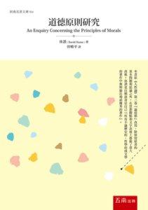 道德原則研究-cover