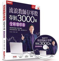 流浪教師存零股存到3000萬(全新增修版)(書+DVD)-cover