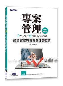 專案管理 -- 結合實務與專案管理師認證 (增訂第四版)-cover