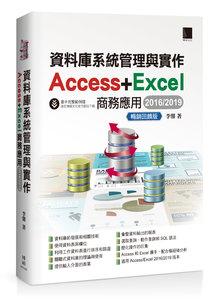 資料庫系統管理與實作 -- Access+Excel 商務應用 (2016/2019)(暢銷回饋版)-cover