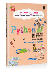 Python 輕鬆學:遊戲設計初體驗 (暢銷回饋版) (Adventures in Python) -cover