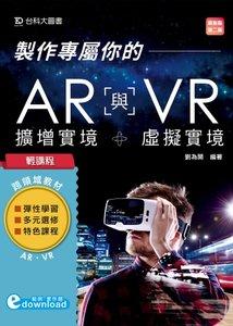 輕課程 製作專屬你的 AR擴增實境與 VR虛擬實境 - 最新版, 2/e-cover