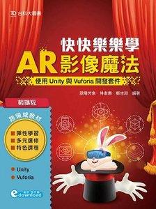 輕課程 快快樂樂學 AR影像魔法 - 使用 Unity 與 Vuforia 開發套件-cover