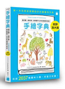 手繪字典:超好畫!超好查!拯救畫不出來的爸媽和老師!好評加大版-cover