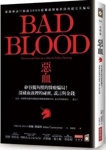 惡血:矽谷獨角獸的醫療騙局!深藏血液裡的祕密、謊言與金錢-cover