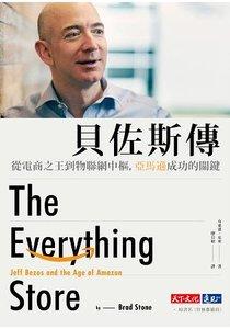 貝佐斯傳:從電商之王到物聯網中樞,亞馬遜成功的關鍵 (暢銷改版)-cover