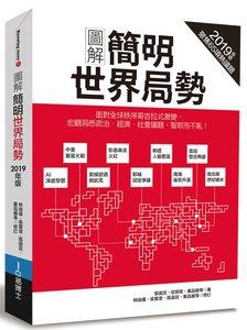 圖解簡明世界局勢 2019年版-cover