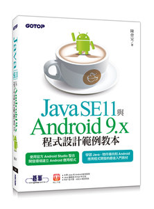 Java SE11 與 Android 9.x 程式設計範例教本-cover