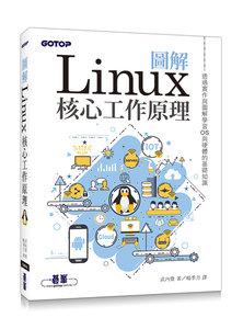 圖解 Linux 核心工作原理|透過實作與圖解學習OS與硬體的基礎知識-cover