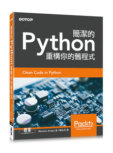 簡潔的 Python|重構你的舊程式 (Clean Code in Python: Refactor your legacy codebase)-cover