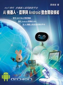 AI機器人、藍芽與 Android 整合開發技術-cover