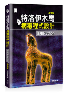 特洛伊木馬病毒程式設計:使用 Python (加強版)-cover