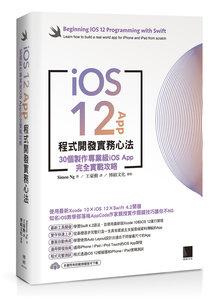 iOS 12 App 程式開發實務心法:30個製作專業級 iOS App 完全實戰攻略-cover